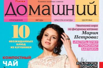 Мария Петрова и Алексей Тихонов в журнале «Домашний»