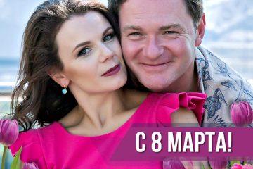 Мария Петрова и Алексей Тихонов поздравляют подписчиц с 8 Марта.