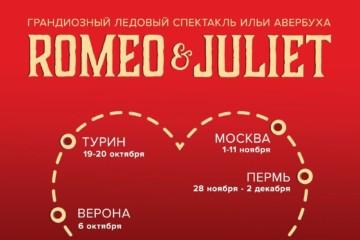 Тур «Ромео и Джульетта»
