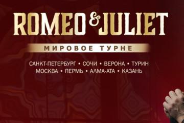 Мария Петрова и Алексей Тихонов в ледовом спектакле «Ромео и Джульетта»
