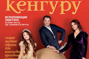 Мария Петрова, Алексей Тихонов и Полина в журнале «Кенгуру»